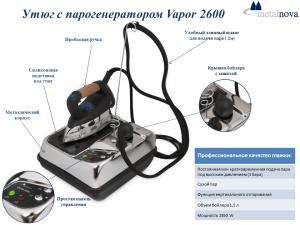 vapor 2600