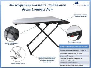 Многофункциональная гладильная доска Metalnova Compact New